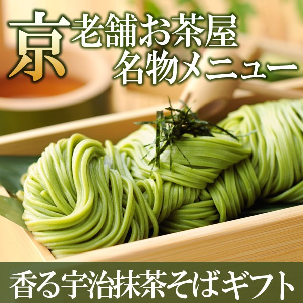 【送料込み】S-1 宇治抹茶そば ギフト 乾麺 蕎麦 ...