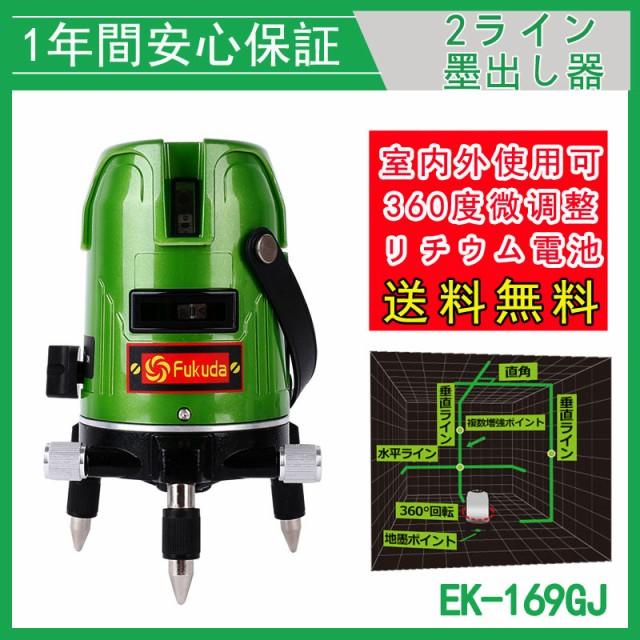 2ライン グリーン レーザー墨出し器/メーカー1年...