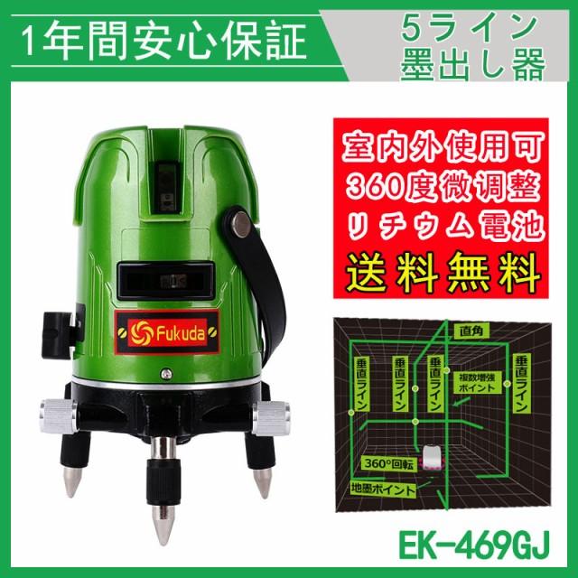 5ライン グリーン レーザー墨出し器/メーカー1年...
