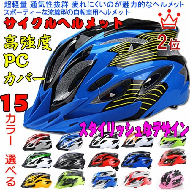 自転車ヘルメット ヘルメット 大人用 ジュニア...