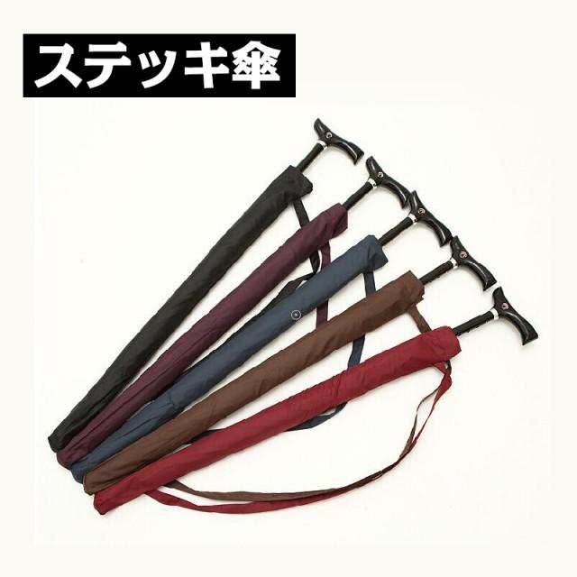 ステッキチェア ステッキ  チェアー 杖  軽量  傘...
