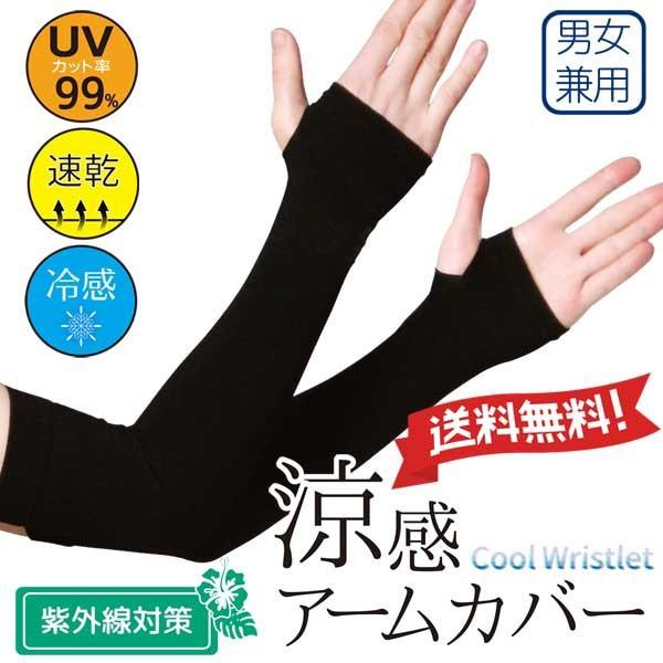 涼感アームカバー 紫外線対策 日焼け 防止 冷感 UVカット 二の腕サポーター フリーサイズ 男女兼用 送料無料
