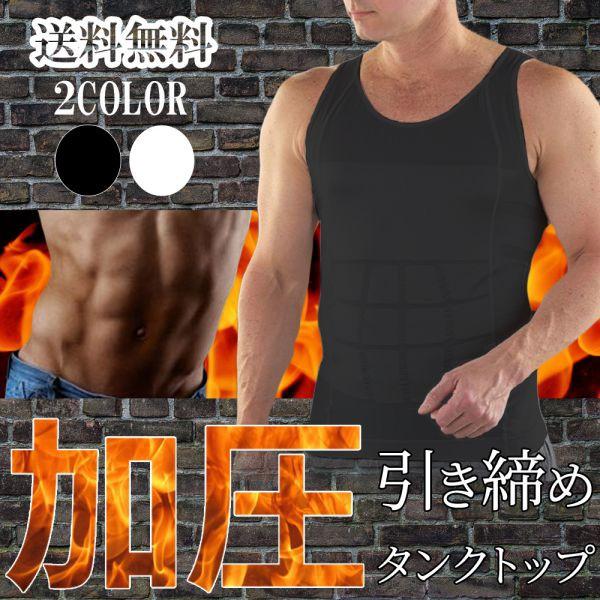 男性用 加圧シャツ タンクトップ型 送料無料 加圧インナー 加圧トレーニング 筋トレ 【送料無料】