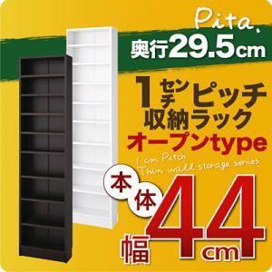 収納ラック 深型29.5cm【pita】本体幅44cm ダーク...