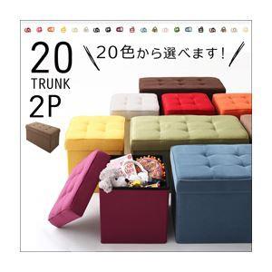 スツール 2人掛け【TRUNK】ハニーイエロー 20色か...