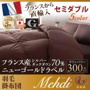 【単品】掛け布団 セミダブル 【Mehdi】 アイボリ...