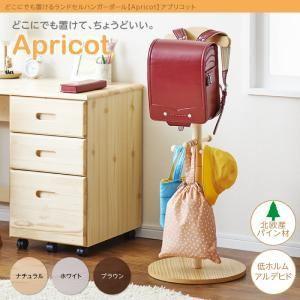 ランドセルハンガーポール【Apricot】ナチュラル ...