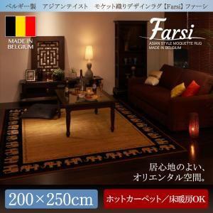 ラグマット 200×250cm【Farsi】ベルギー製 アジ...