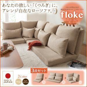 ソファーセット 3点セット【floke】ベージュ ふか...