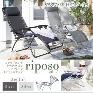チェア【riposo】ブラック リクライニング折りた...