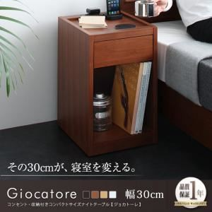 【単品】テーブル 幅30cm【Giocatore】ダークブラ...
