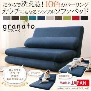 ソファーベッド【granato】ダークブラウン カバー...