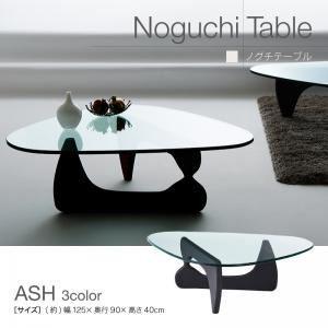 【単品】テーブル【Noguchi Table】ナチュラル デ...