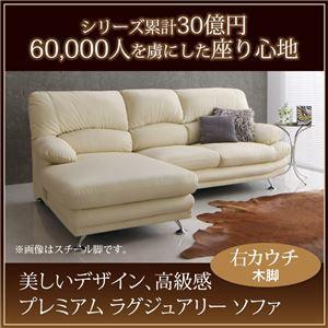 ソファー 右カウチ【Liveral】カラー:アイボリー...