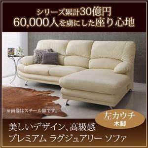 ソファー 左カウチ【Liveral】カラー:ダークブラ...