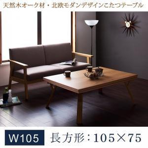 【単品】こたつテーブル 長方形(105×75cm)【Catl...