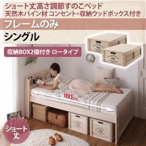 すのこベッド シングル ウッドボックス:ロー【フ...