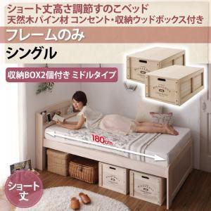 すのこベッド シングル ウッドボックス:ミドル【...