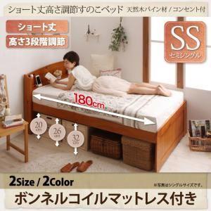 すのこベッド セミシングル【ボンネルコイルマッ...