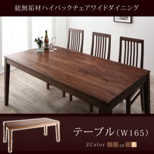【単品】ダイニングテーブル 幅165cm【Lilt】ウォ...