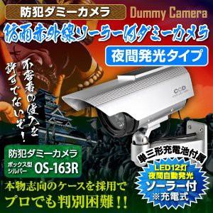 【屋外用、防犯カメラ、監視カメラ】防雨赤外線ソ...