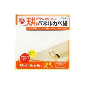 アサヒペン AP天井用パネルカベ紙36枚入りCP-41プ...