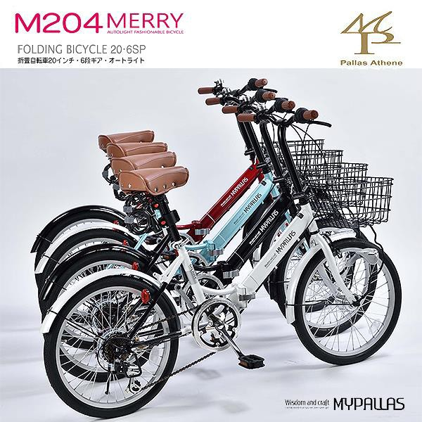 マイパラス折畳自転車20インチ6段変速オートライ...
