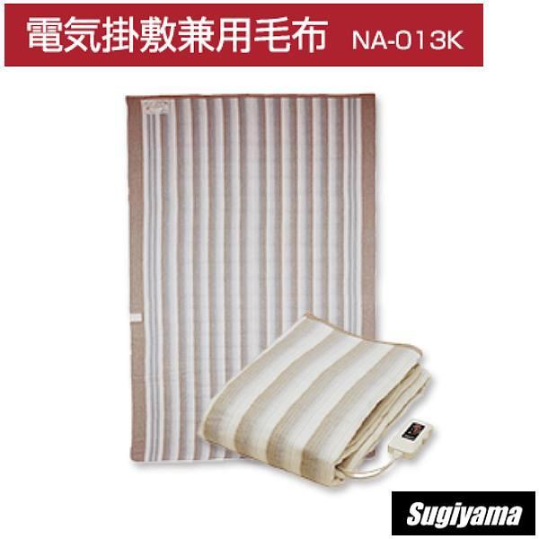 日本製 電気かけしき兼用毛布 NA-013K 188×130cm...
