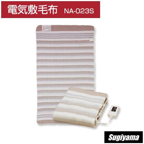 日本製 電気しき毛布 NA-023S 148×80cm 洗える毛...