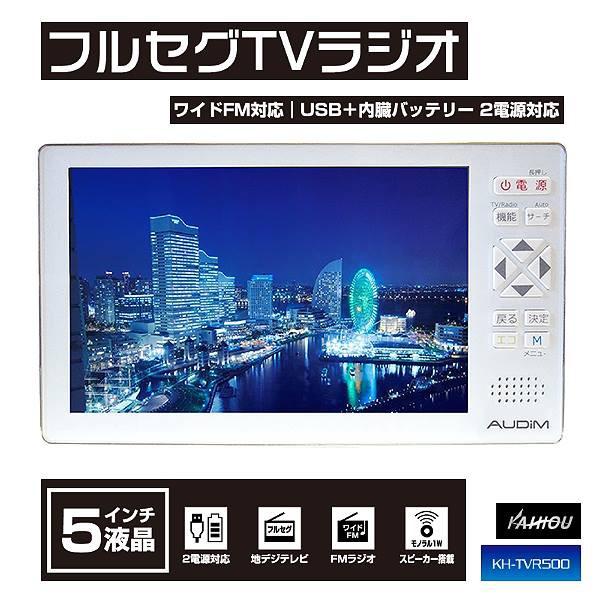 5インチ 液晶 フルセグ TV ラジオ KH-TVR500 ...