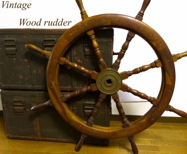 アンティーク 木製×真鍮  船舵 操舵輪  特大ラッ...