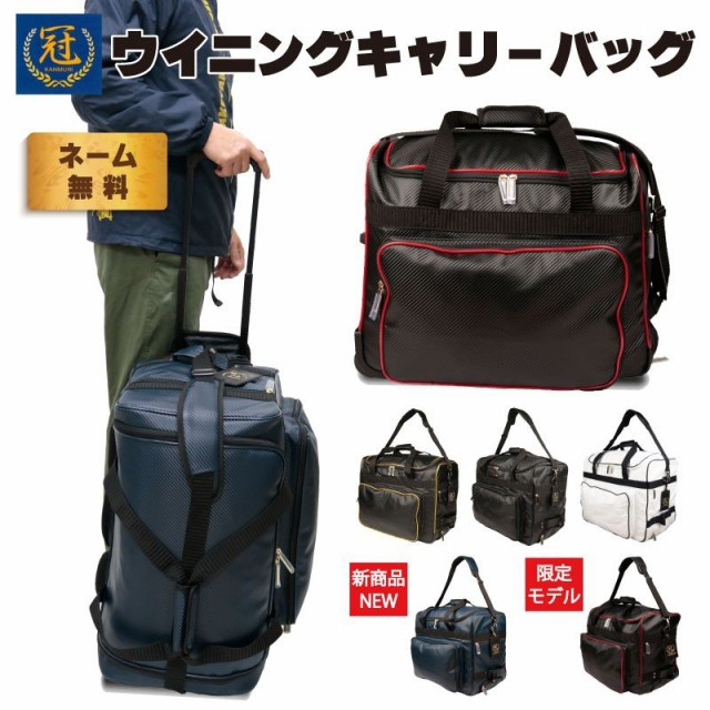 剣道 防具袋 道具袋 冠 ウイニングキャリーバッグ...
