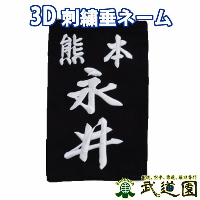 高密度3D刺繍ゼッケン