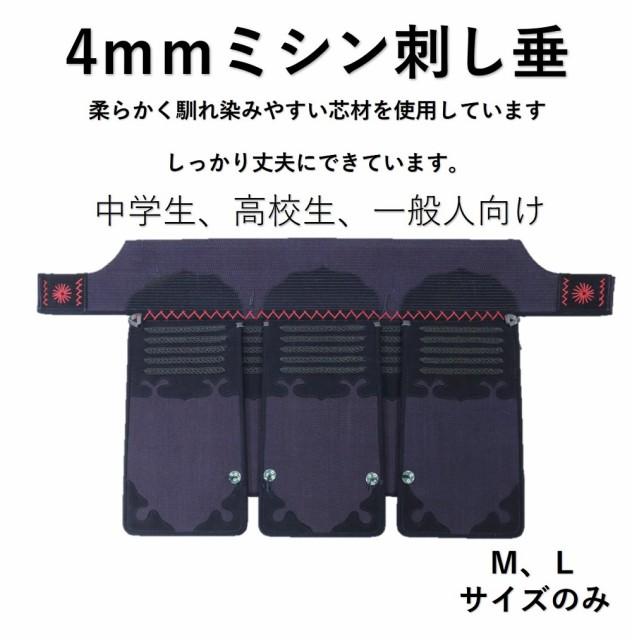 剣道防具 垂れ 4mmミシン刺し 防具単品垂れ ...