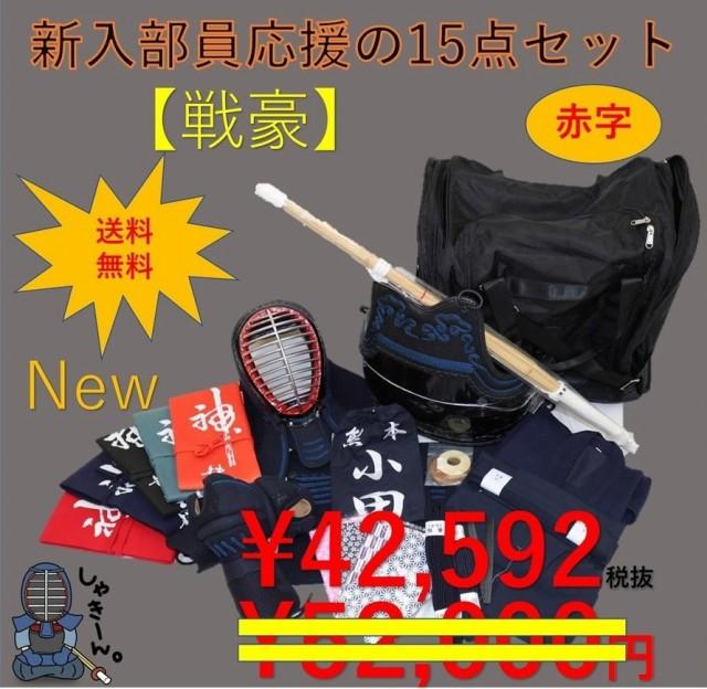 剣道防具セット 送料無料 ネーム3文字まで刺繍...