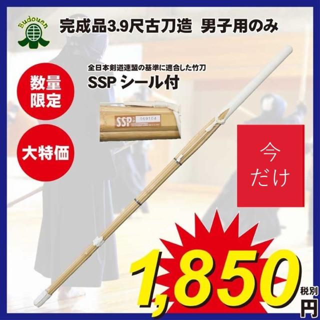 5本以上送料無料 剣道竹刀 古刀造り 39男子の...