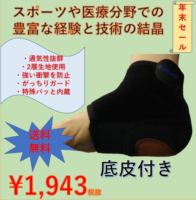 送料無料 剣道用品 ヤマヤ 剣道かかとサポータ...