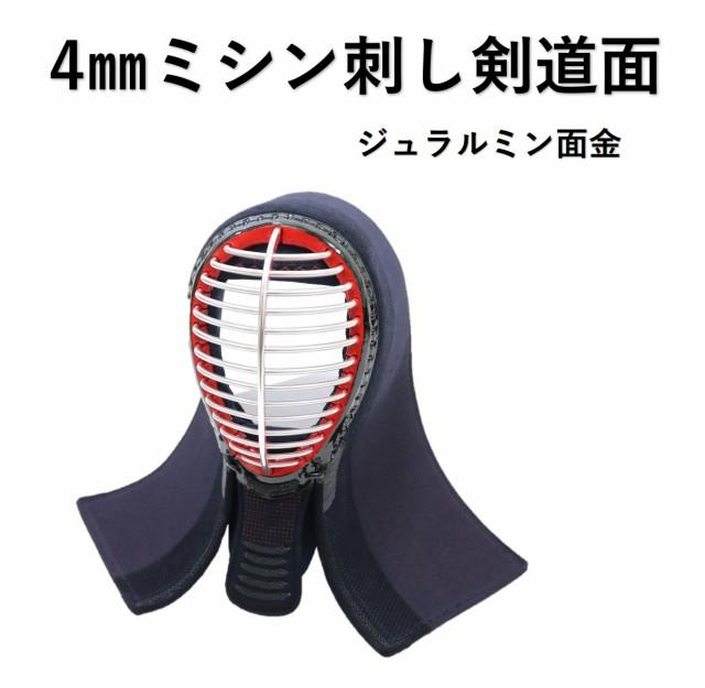 剣道防具単品 剣道面 面単品 4mmミシン刺し高...