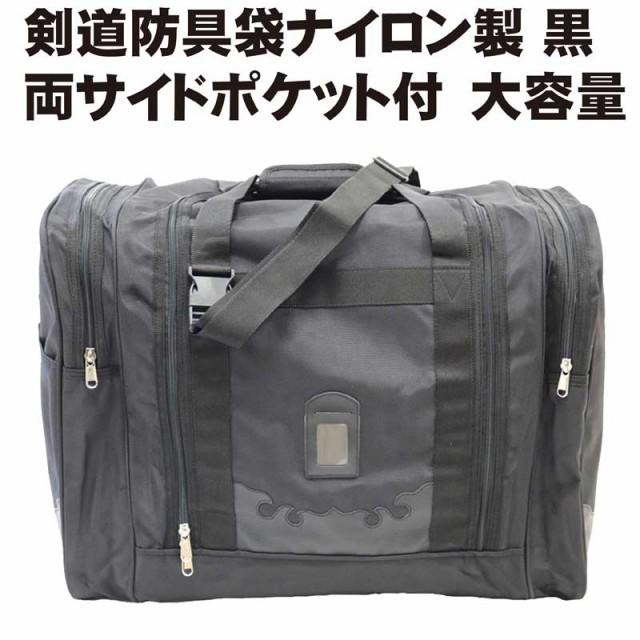 剣道防具袋 道具袋 OXバッグ 両サイドポケット付 ...