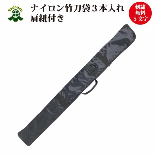 剣道 チャック式ナイロン製竹刀袋SN 3本入れ 刺繍...