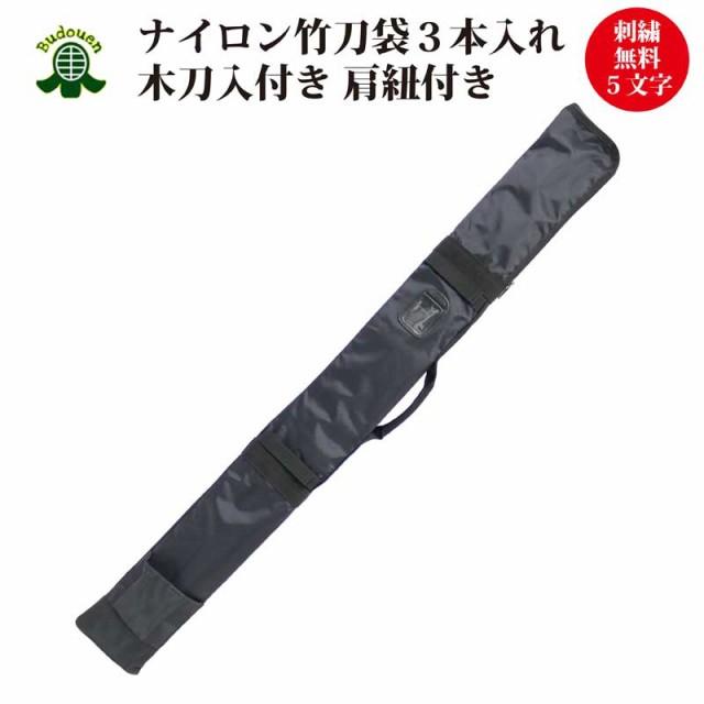 剣道 チャック式ナイロン製竹刀袋ECO 3本入れ 木...