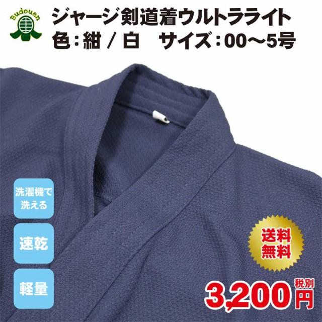 送料無料 ネーム刺繍3文字まで無料 剣道ジャー...