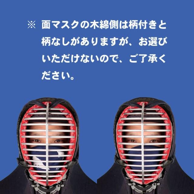 日本製 全剣連推奨用品 面マスク 剣道 面インナー...