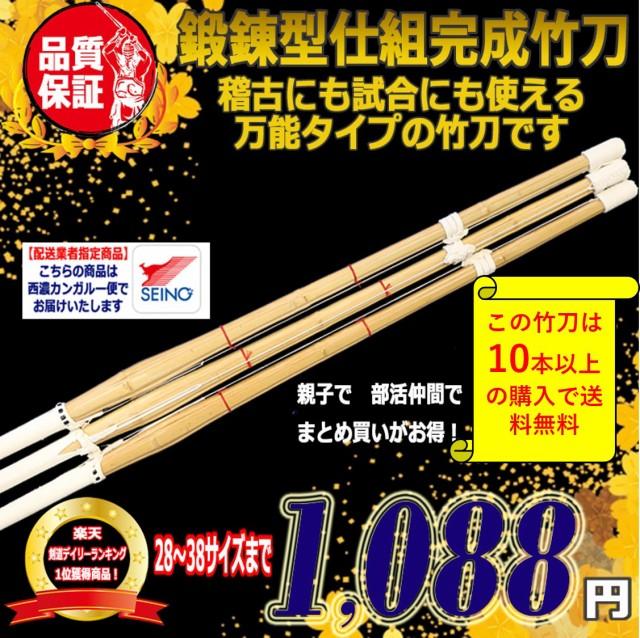 剣道竹刀 仕組み完成品 10本お買い上げ送料無料...