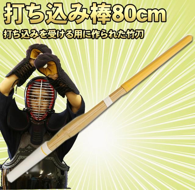 剣道打込棒 (80cm)剣道着/防具/竹刀/小手なら...