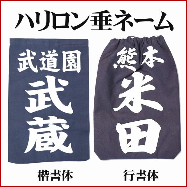 剣道 ハリロン垂用ゼッケン 剣道用垂れゼッケン...