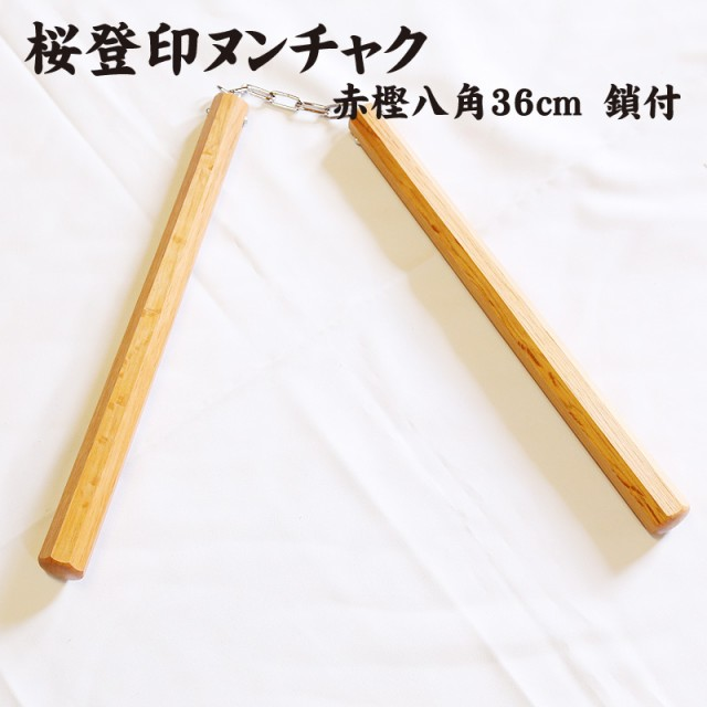 桜登印ヌンチャク 赤樫八角36cm 鎖付 剣道着/...