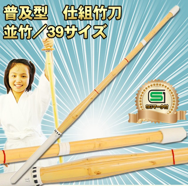 剣道 竹刀 普及型黒白柄仕組竹刀 SSPシール付...