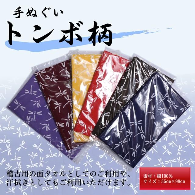 剣道用 トンボ柄手ぬぐい 面手ぬぐい 【エンジ...