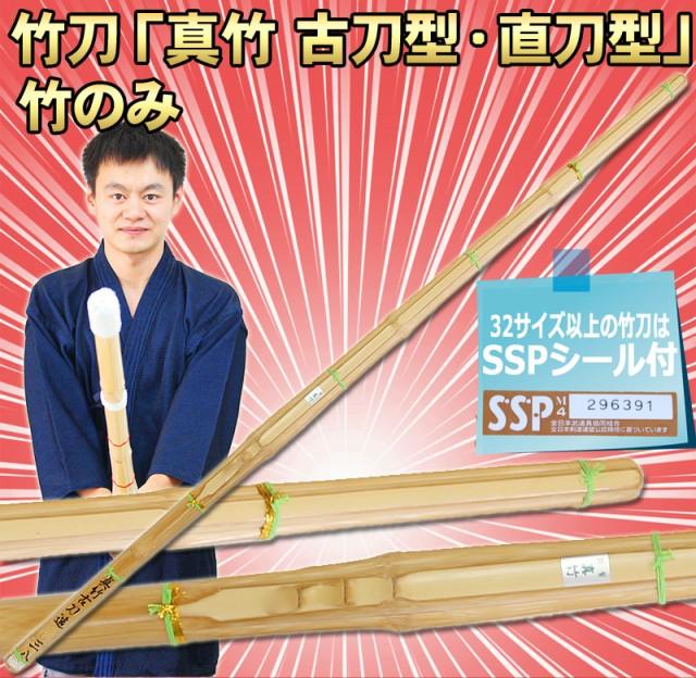 竹刀「真竹 古刀型・直刀型」 竹のみ「仕組み(...